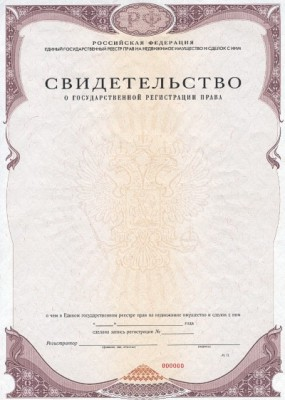Заявление о государственной регистрации права на недвижимое имущество